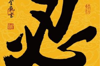 """Ý nghĩa của Chữ """" Nhẫn"""" trong cội nguồn và các văn hóa truyền thống thời xưa"""